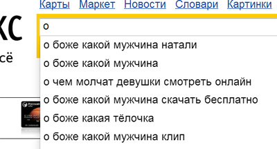 683232_kakoy_mujchina_yandex (400x216, 32Kb)