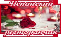 3290568_102096005_mspanskiy_restoranchik (200x123, 45Kb)