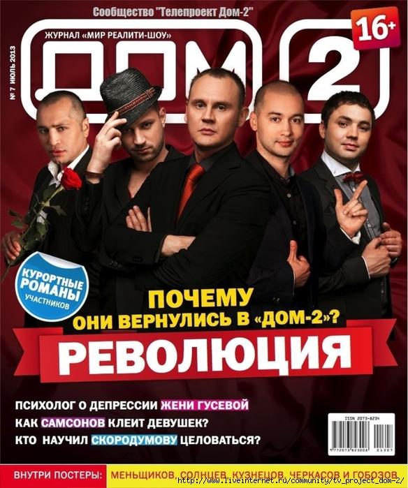 24 июн 2013 в 1252. Группа журнала ДОМ-2. в сообществе обновилась
