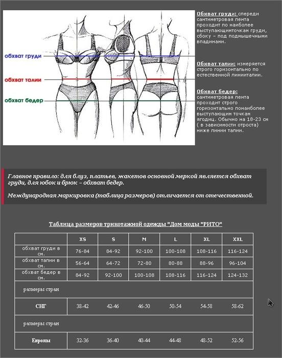 Таблица размеров - Модный дом РИТО  Fashion House RITO - Google Chrome (552x700, 167Kb)