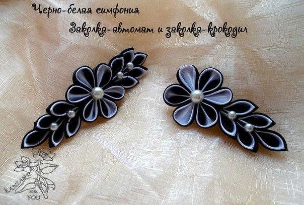 канзаши цветы из атласных лент мастер класс фото черно-белые