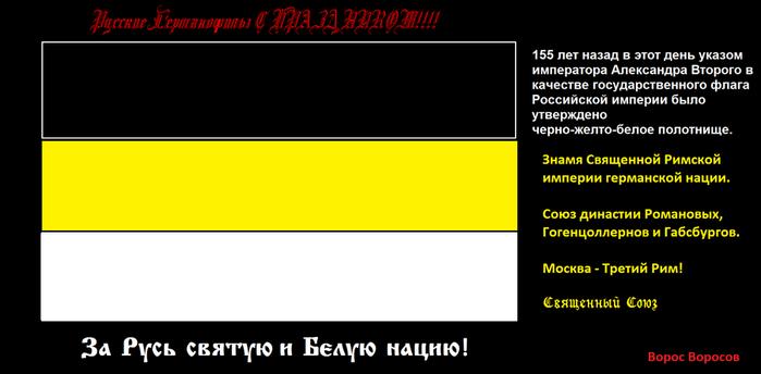 телефоны, цвета имперского флага россии такт