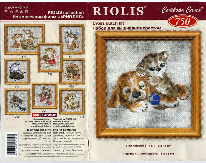 Схемы из каталога риолис