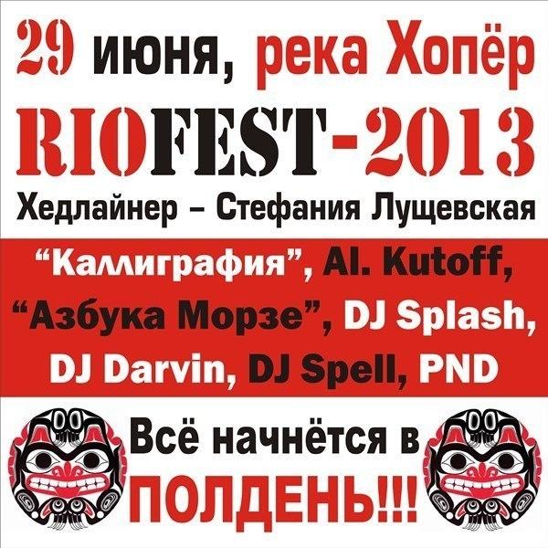Фестиваль живой музыки 'RИО - ФЕST'
