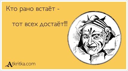 3821971_kto_rano_vstaet (425x237, 56Kb)