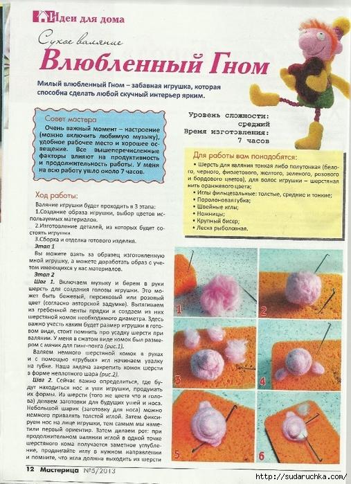 .у6 (507x699, 358Kb)