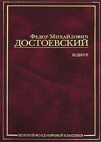 dostoevsky-idiot (200x280, 14Kb)
