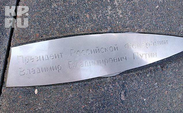 Ошибка на табличке Путина