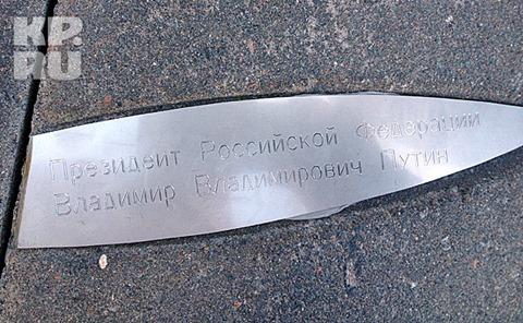 «Президеит» Владимир Путин в Финляндии