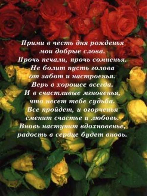С днем рождения тебя нежно поздравляю