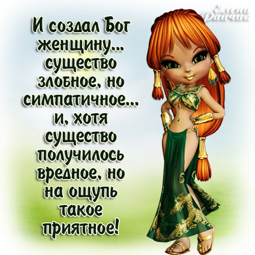 1354645741_zhenskie-mysli-15 (500x500, 68Kb)