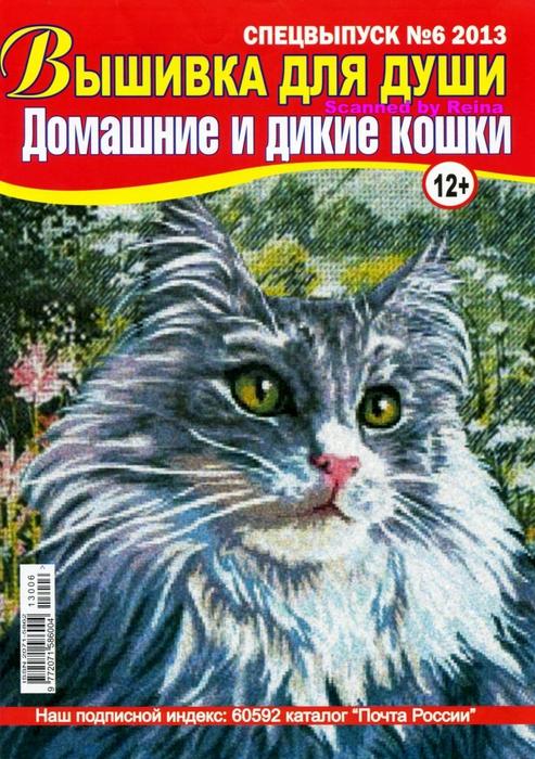 5282851__Domashnie_i_dikie_koshki_Stranica_01_1 (493x700, 350Kb)