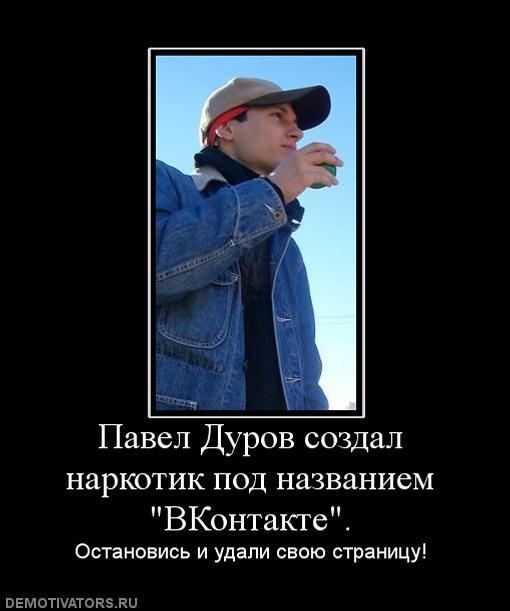 3106679_382099_paveldurovsozdalnarkotikpodnazvaniemvkontakte (510x611, 31Kb)