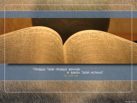 Утерянный Ключ К Благовестию Читать