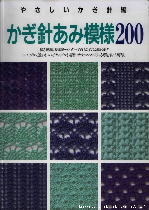 200_Crochet.patterns_Djv_1 (497x700, 279Kb)