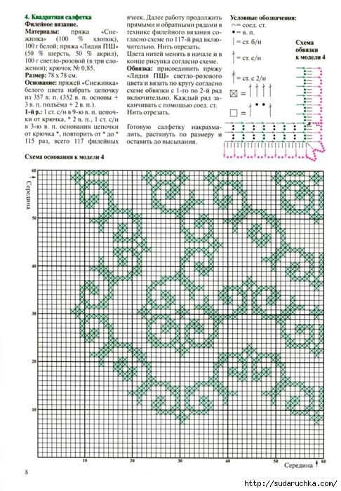 08 (486x700, 330Kb)