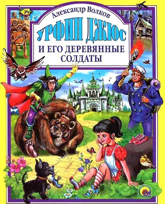 Книжка Урфин Джюс и его деревянные солдаты 05581-4 серия любимые сказки под