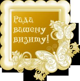 Приветствие - 2 - Страница 4 102419510_rada_vam_2