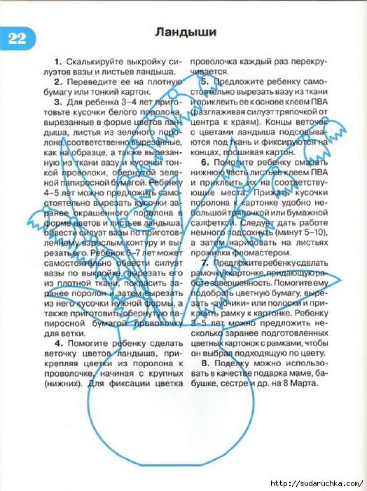 Волшебный поролон_23 (524x700, 301Kb)