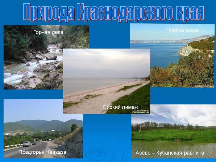 0005-005-Priroda-Krasnodarskogo-kraja (700x525, 254Kb)