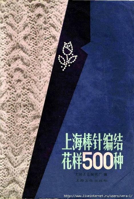 Aran.patterns.500._1 (470x700, 299Kb)