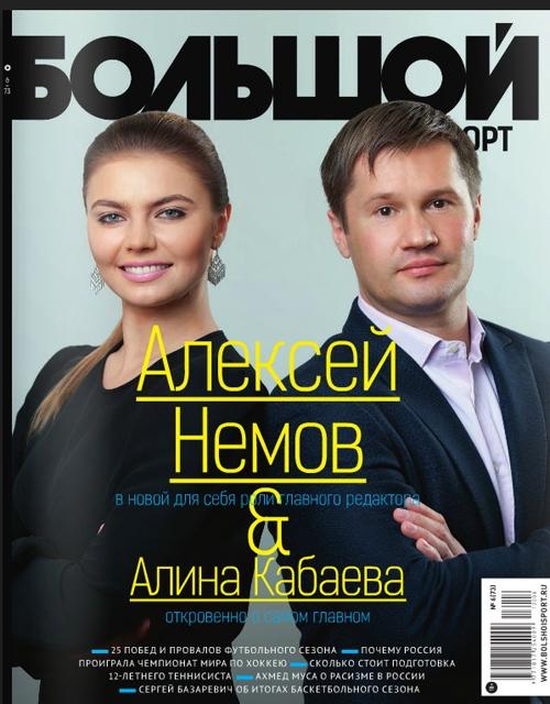 алина кабаева 2 журнал Большой спорт (500x640, 227Kb)
