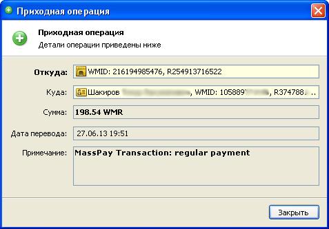 Выплата 198,54 WMR