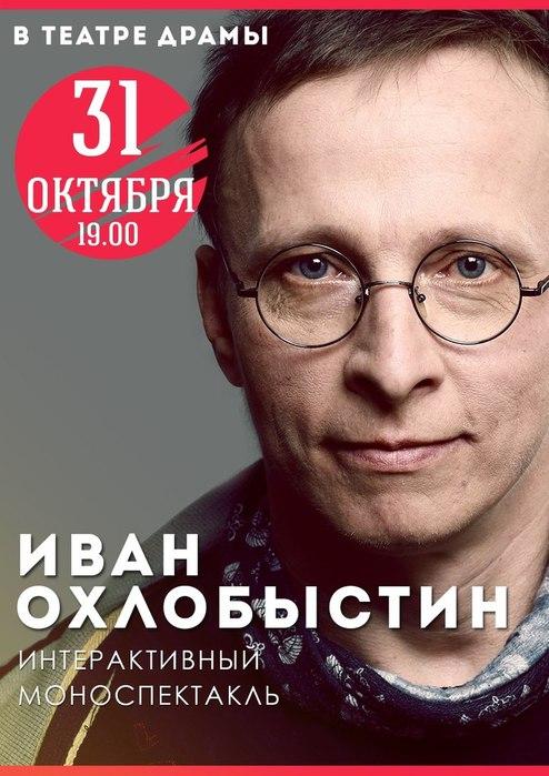 Интерактивный моноспектакль Ивана Охлобыстина