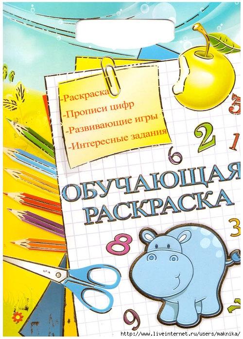 4663906_raskraska1 (500x700, 283Kb)