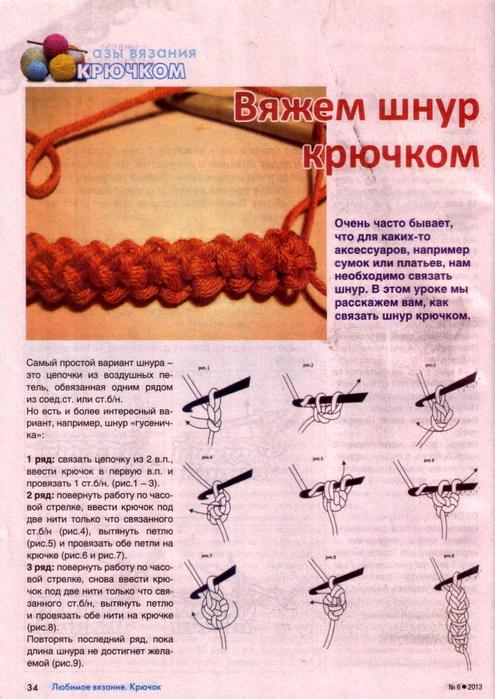 Шнуры для вязания крючком 46