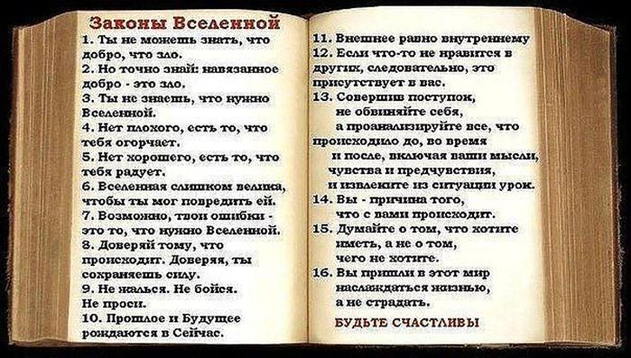 12 ВАЖНЫХ ЗАКОНОВ ВСЕЛЕННОЙ: / Психология / EvA