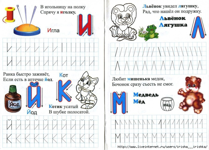4979214_azbuka4 (700x502, 304Kb)