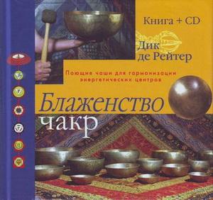 blazhenstvo-chakr (300x282, 44Kb)