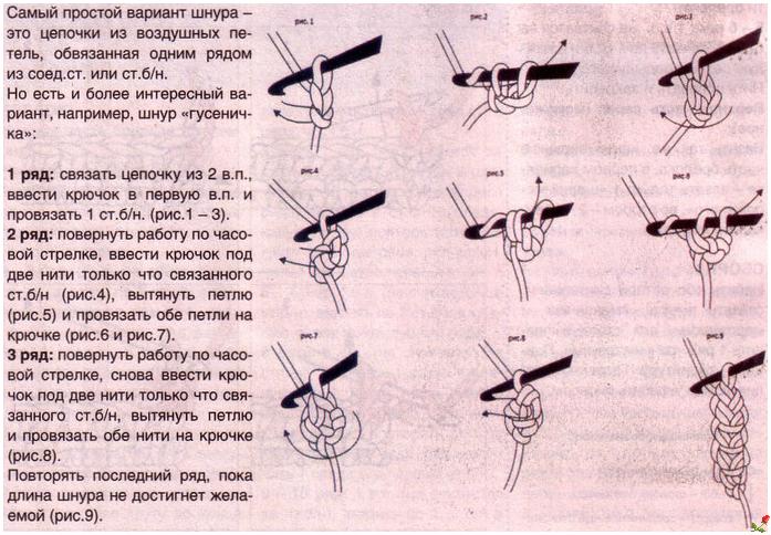 Как связать толстый шнур