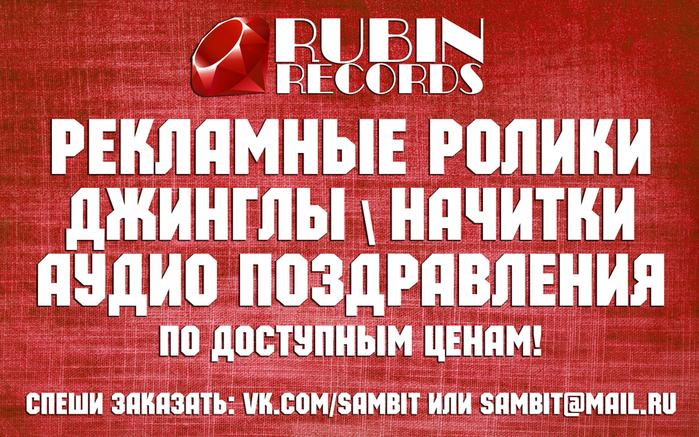 RUBIN-Records-reklama1 (700x437, 476Kb)