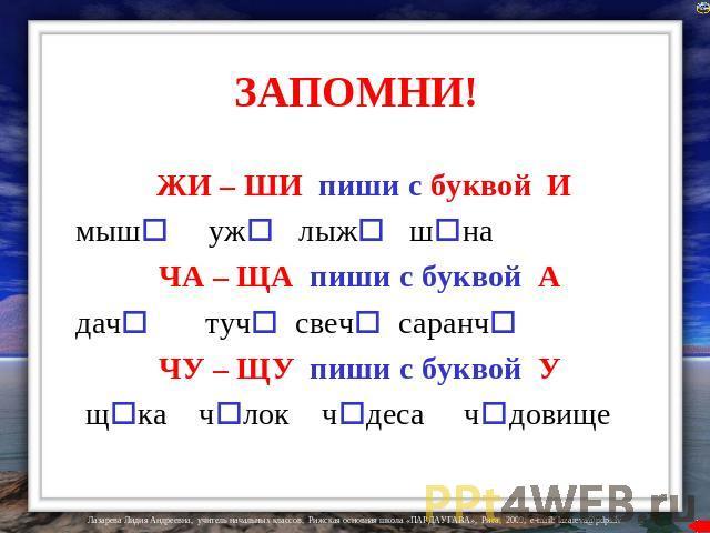 Жи - ши, ча - ща, чу-щу. Обсуждение на LiveInternet - Российский ...