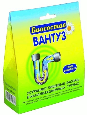 биосостав от засора труб (360x472, 95Kb)