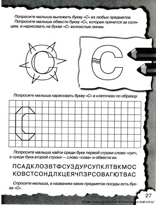 q28 (531x700, 274Kb)