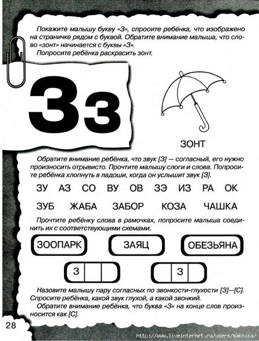 q29 (531x700, 271Kb)