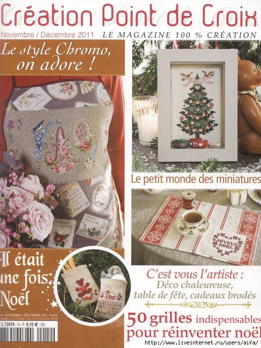 2011 журнал вышивки крестом