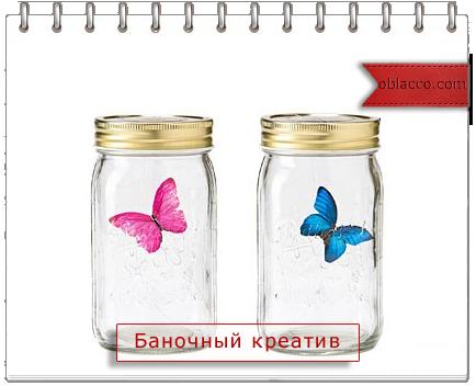 Витать в облаках/3518263_banochnii_kreativ (434x352, 115Kb)