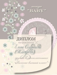 Превью 1_stock-vector-baby-shower-invitation-82310932 (537x700, 178Kb)