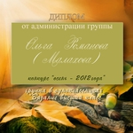 Превью stock-photo-forest-background-autumn-border-design-with-oak-acorns-and-sunlight-86721268 (700x700, 254Kb)