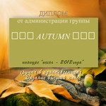 Превью stock-photo-forest-background-autumn-border-design-with-oak-acorns-and-sunlight-86721268 (700x700, 240Kb)