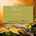 Превью stock-photo-forest-background-autumn-border-design-with-oak-acorns-and-sunlight-86721268 (700x700, 227Kb)