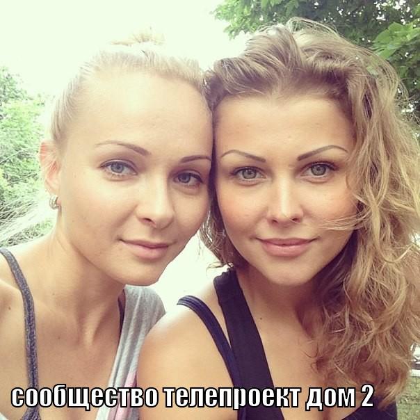 Наташа варвина и ксения бородина - 58189