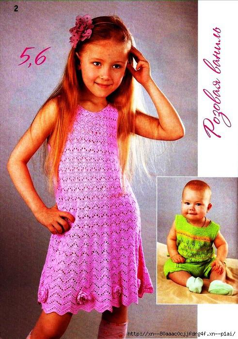 Вяжем детям: две модели  из журнала Вязание модно и просто №4 2013