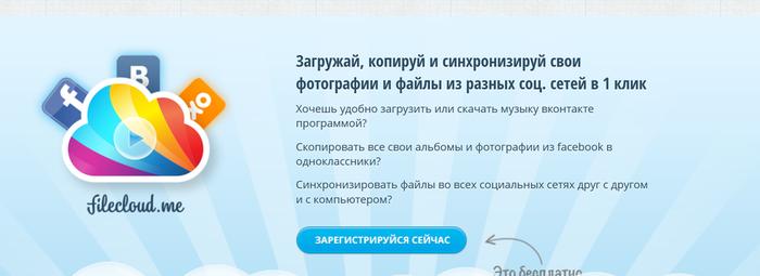 102590553_FireShot_Screen_Capture__734__FileCloud_me__servis_sinhronizacii_socialnuyh_setey__filecloud_me (700x255, 123Kb)