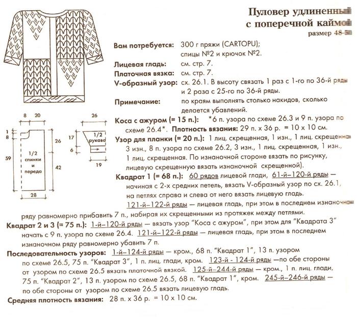 тии1 - копия (700x623, 461Kb)