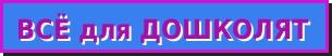 5111852_button__pryamoygolnaya_1_ (305x52, 15Kb)